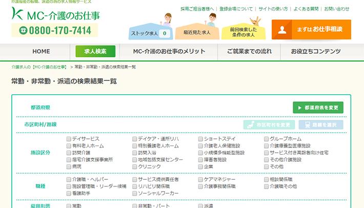 MC-介護のお仕事サイト